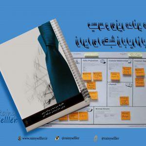 دفترچه برنامه ریزی و سررسید بازاریابی شبکه ای